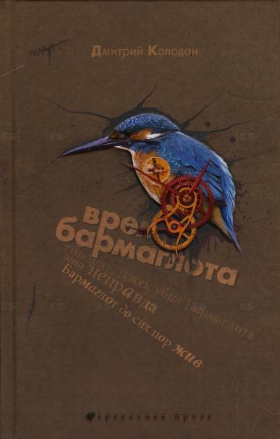 Книга акунина черный город скачать бесплатно