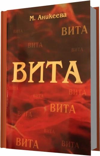 Metro 2 34 — Глуховский Дмитрий | книга скачать в