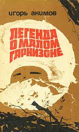 попаданцы книги скачать торрент - фото 9