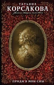 Исторические романы скачать