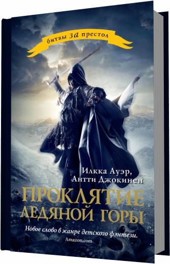 дмитрий емец мефодий буслаев книга семи дорог скачать бесплатно fb2