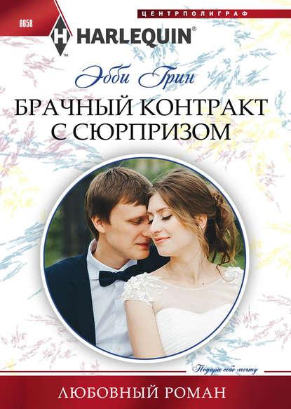 самые популярные короткие любовные романы скачать бесплатно и без регистрации fb2
